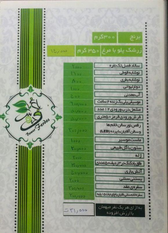 منو باغ تالار فردوس قزوین